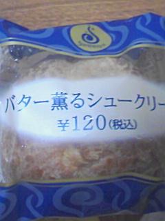 バター薫るシュークリーム