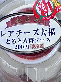 レアチーズ大福