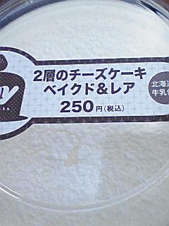 2層のチーズケーキ ベイクド&レア