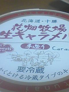 花畑牧場の生キャラメル