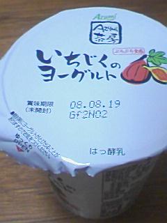 Azumi茶房 イチジクのヨーグルト