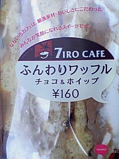 ふんわりワッフル チョコ&ホイップ