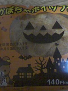 かぼちゃホイップシュー