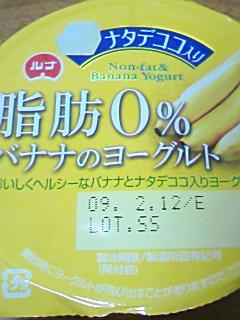 脂肪0%バナナヨーグルト