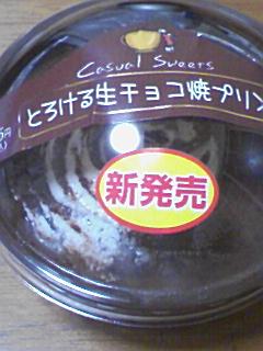 とろける生チョコ焼きプリン@ローソン