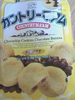 カントリーマアム チョコバナナ