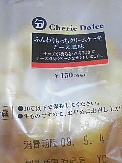 ふんわりもっちクリームケーキ チーズ風味
