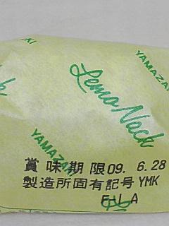 ヤマザキ レモナック