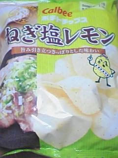 ポテトチップスねぎ塩レモン
