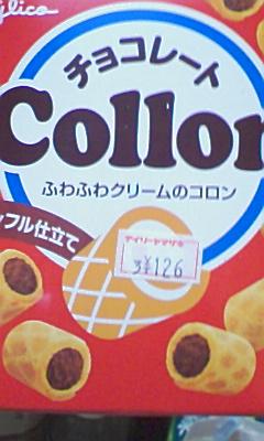 チョコレートコロン