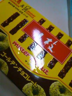 小枝×ミスド ゴールデンチョコレート