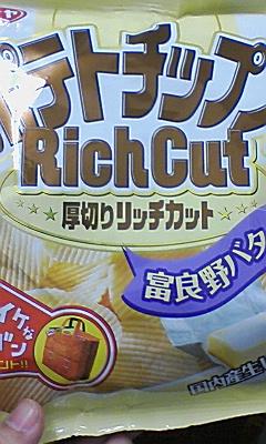 コイケヤポテトチップス 富良野バター