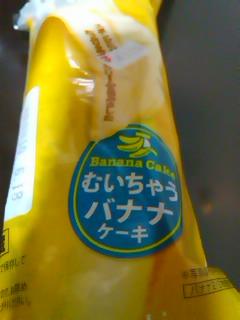むいちゃうバナナケーキ