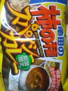 亀田の柿の種 スパイシーカレー